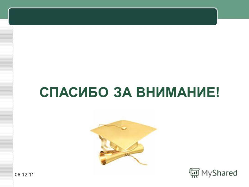 06.12.11 СПАСИБО ЗА ВНИМАНИЕ!