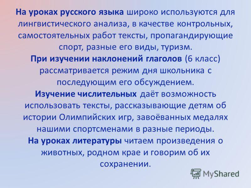 На уроках русского языка широко используются для лингвистического анализа, в качестве контрольных, самостоятельных работ тексты, пропагандирующие спорт, разные его виды, туризм. При изучении наклонений глаголов (6 класс) рассматривается режим дня шко