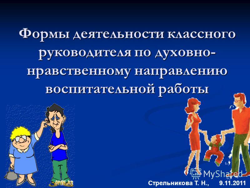Формы деятельности классного руководителя по духовно- нравственному направлению воспитательной работы Стрельникова Т. Н., 9.11.2011
