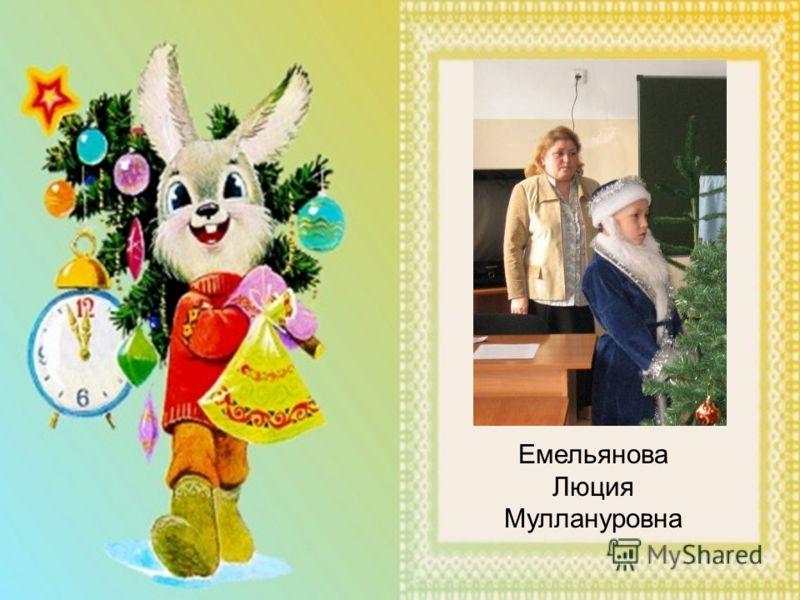 Емельянова Люция Муллануровна