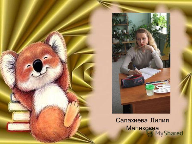 Салахиева Лилия Маликовна