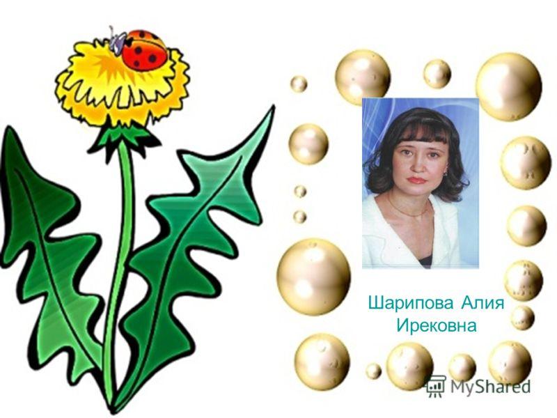 Шарипова Алия Ирековна