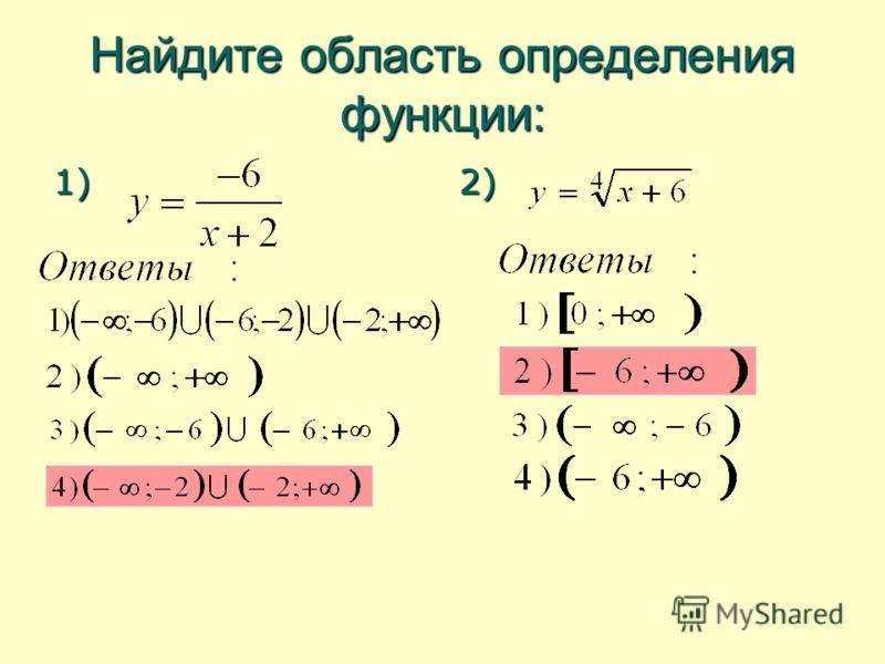 Найдите область определения функции: 1)2)