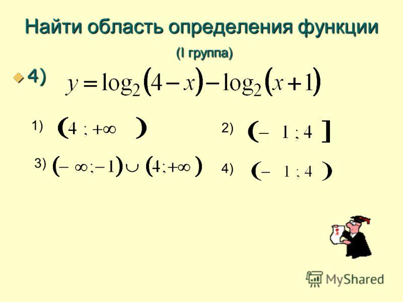 Найти область определения функции (I группа) 4) 4) 1) 2) 3) 4)