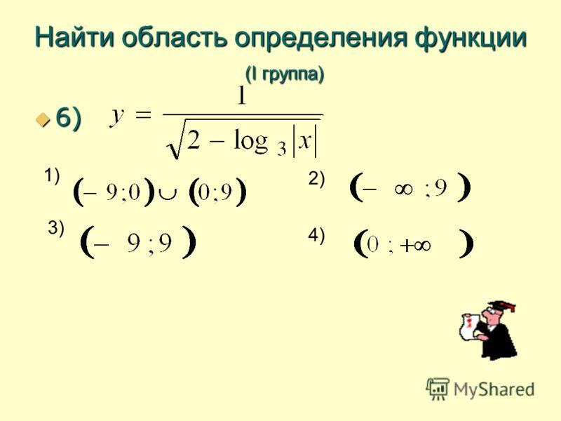 Найти область определения функции (I группа) 6) 6) 1) 2) 3) 4)