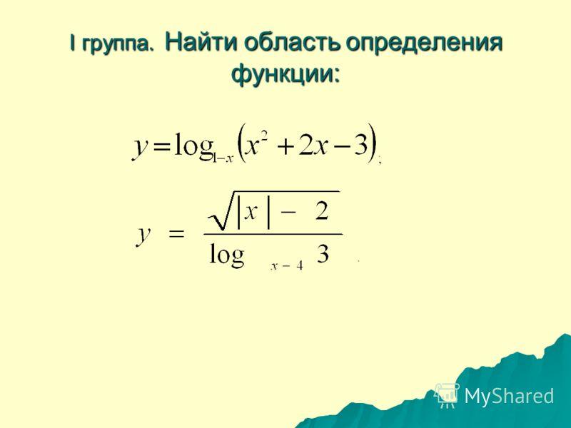 I группа. Найти область определения функции:
