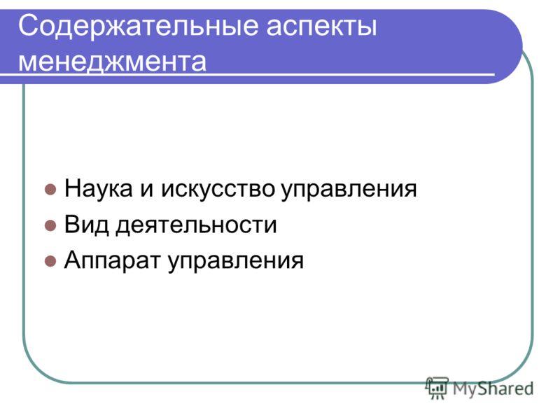 Содержательные аспекты менеджмента Наука и искусство управления Вид деятельности Аппарат управления