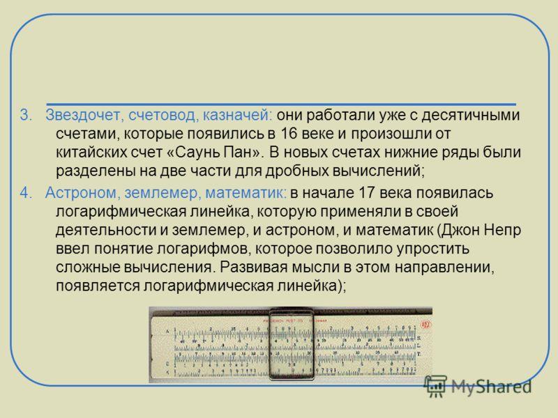 3. Звездочет, счетовод, казначей: они работали уже с десятичными счетами, которые появились в 16 веке и произошли от китайских счет «Саунь Пан». В новых счетах нижние ряды были разделены на две части для дробных вычислений; 4. Астроном, землемер, мат