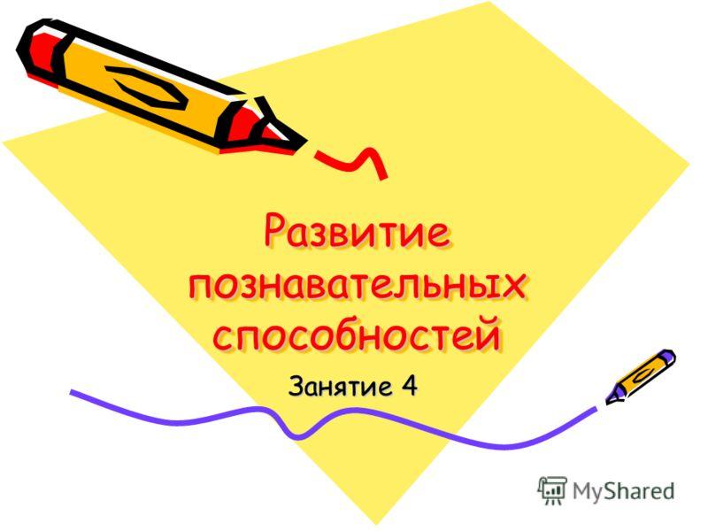 Развитие познавательных способностей Занятие 4