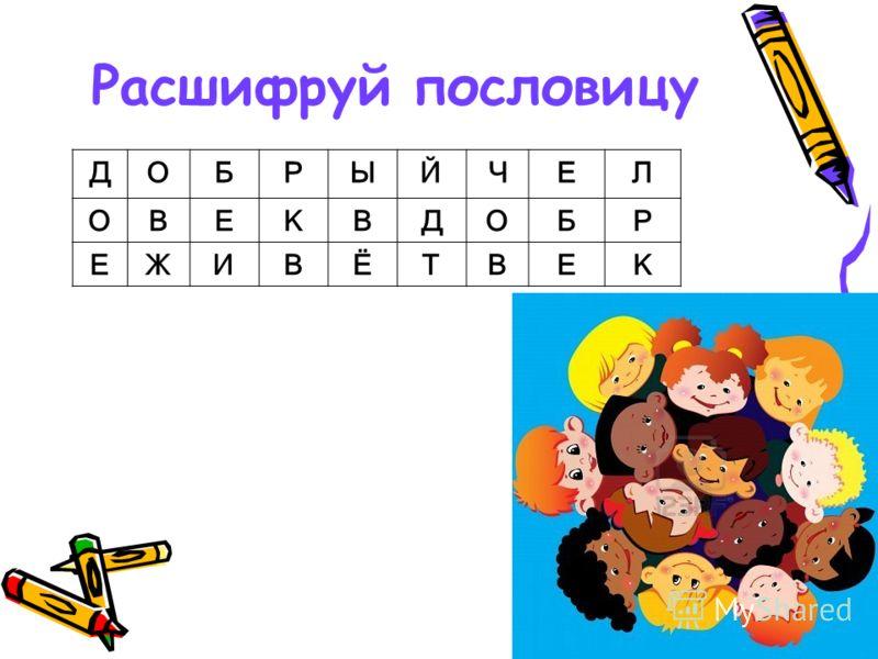 Расшифруй пословицу ДОБРЫЙЧЕЛ ОВЕКВДОБР ЕЖИВЁТВЕК