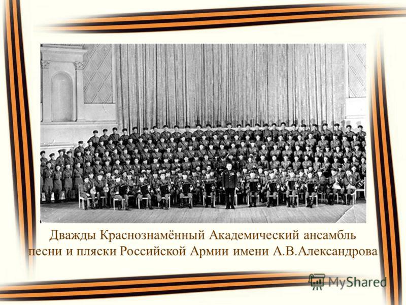 Дважды Краснознамённый Академический ансамбль песни и пляски Российской Армии имени А.В.Александрова
