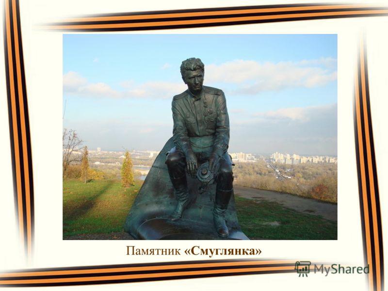 Памятник «Смуглянка»