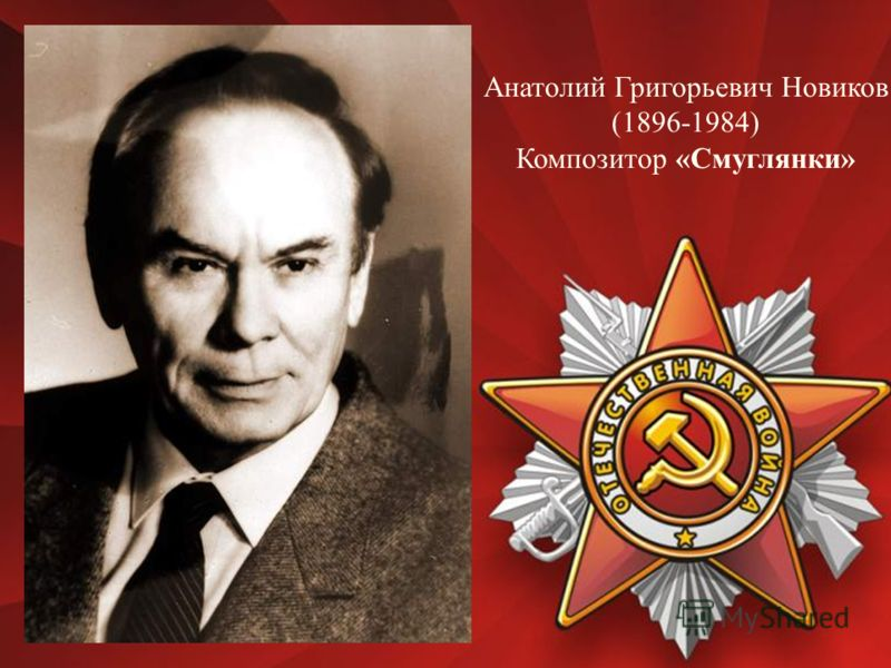 Анатолий Григорьевич Новиков (1896-1984) Композитор «Смуглянки»