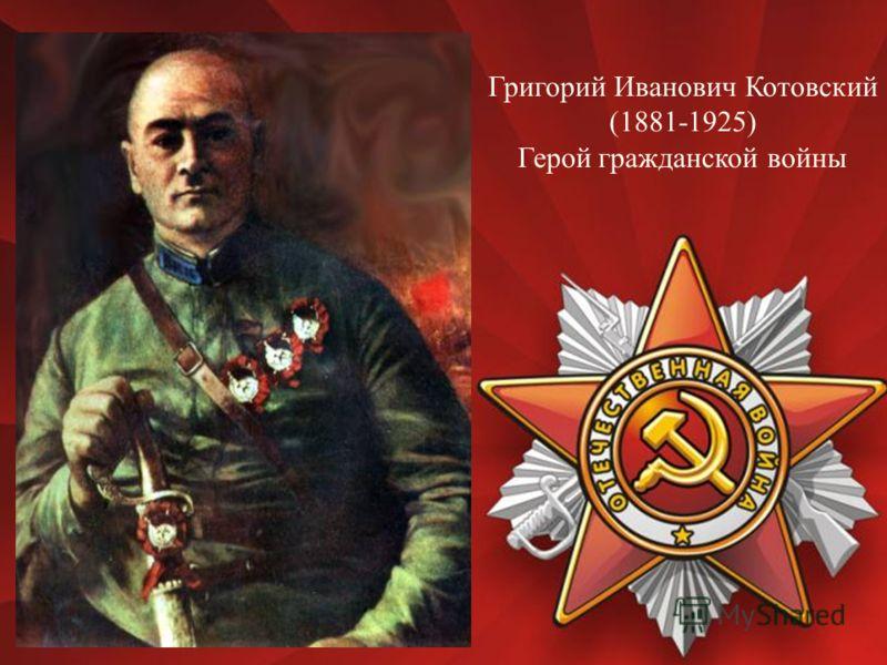 Григорий Иванович Котовский (1881-1925) Герой гражданской войны