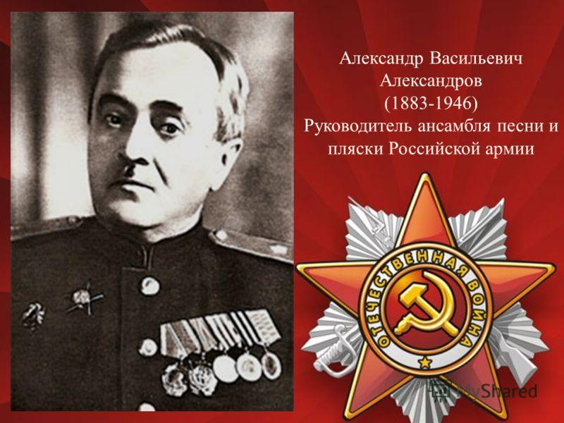 Александр Васильевич Александров (1883-1946) Руководитель ансамбля песни и пляски Российской армии