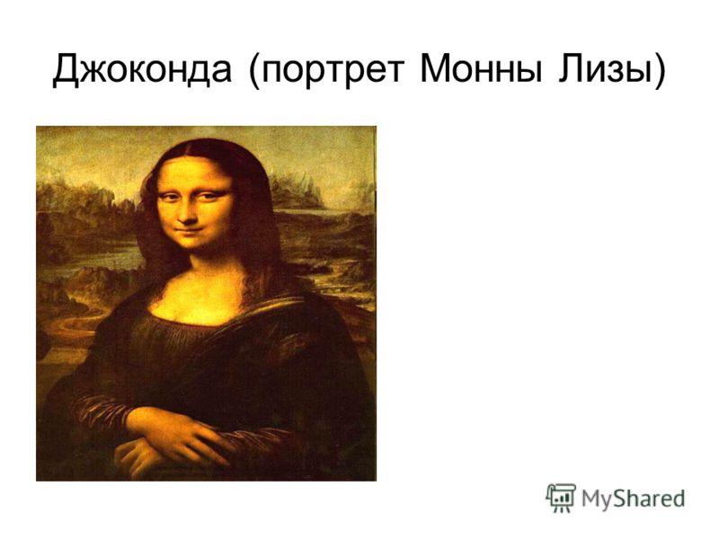 Джоконда (портрет Монны Лизы)