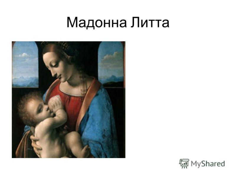 Мадонна Литта