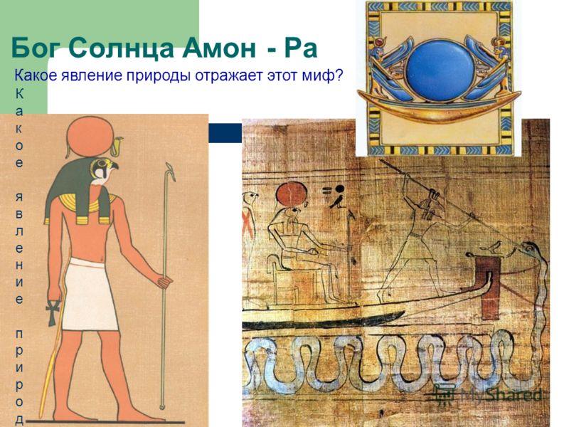 Бог Солнца Амон - Ра Какое явление природы отражает этот миф?Какое явление природы отражает этот миф? Какое явление природы отражает этот миф?
