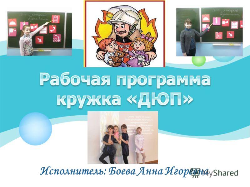 Исполнитель: Боева Анна Игоревна