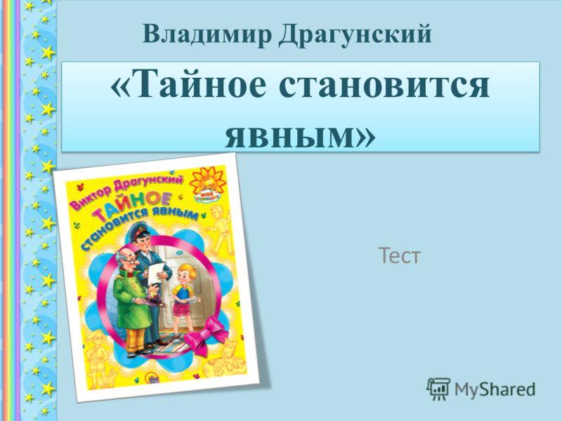 «Тайное становится явным» Тест Владимир Драгунский