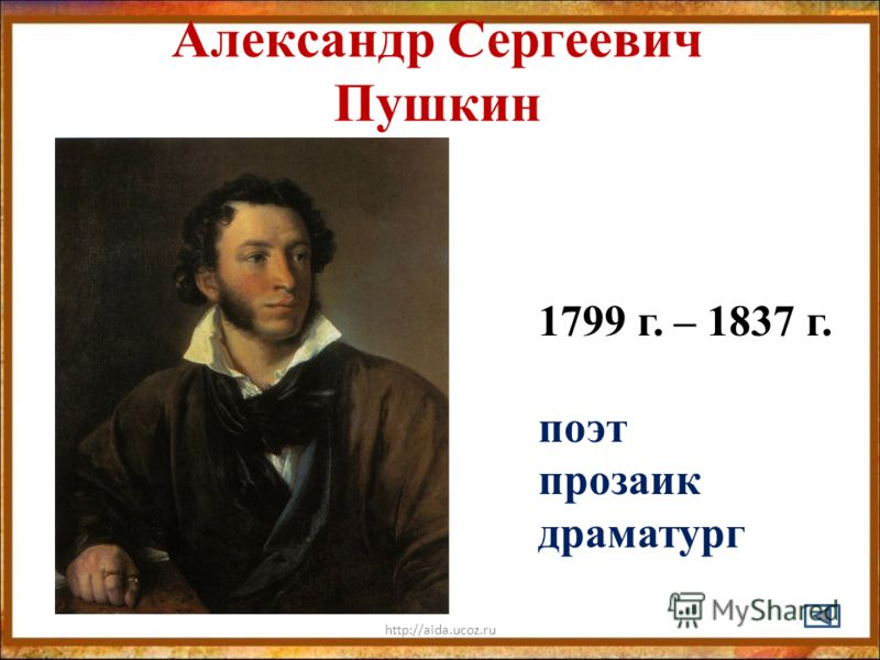 http://aida.ucoz.ru Александр Сергеевич Пушкин 1799 г. – 1837 г. поэт прозаик драматург