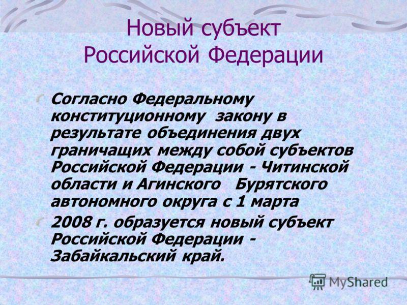 В России сегодня проживают 145 миллионов 200 тысяч человек (по данным Всероссийской переписи населения 2003 года). В составе Российской Федерации находятся 85 регионов (а с 1 января 2008 года их будет 84).