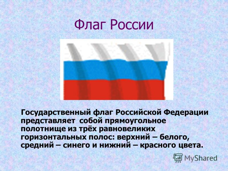Символы государства – флаг, герб, гимн.