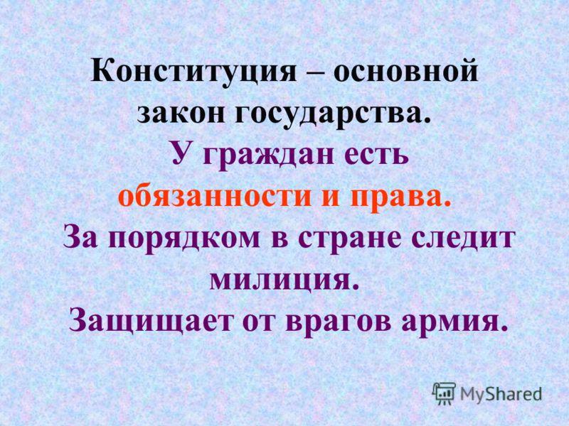 двуглавый орёл – охрана своих владений на западе и на востоке, в Европе и Азии; короны на гербе являются не только символами монархии (это значение имели в царской России), сейчас их можно трактовать как символы трёх ветвей власти: исполнительной, за