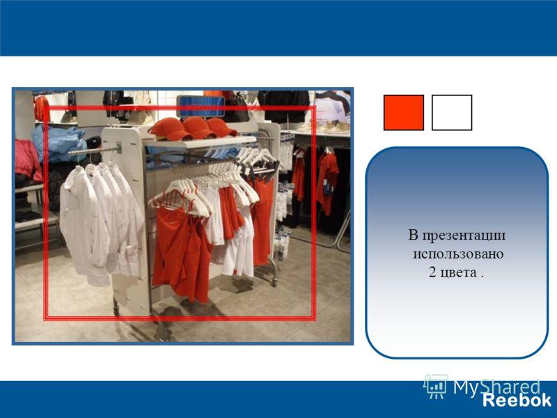 Reebok В презентации использовано 2 цвета.