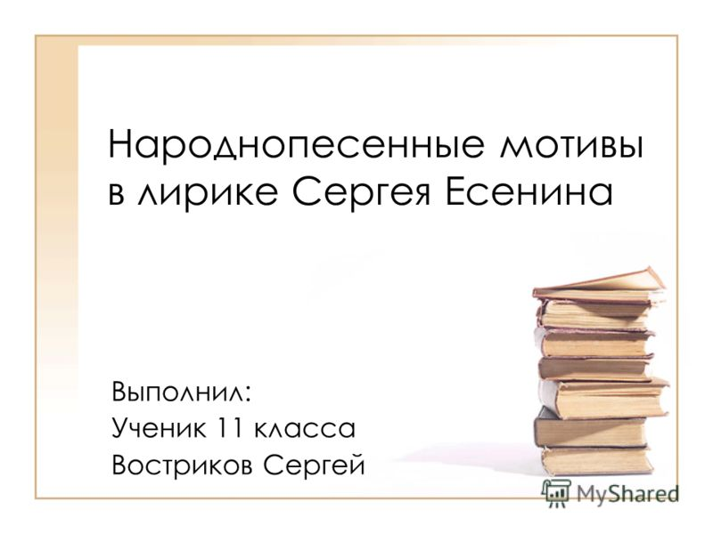Народнопесенные мотивы в лирике Сергея Есенина Выполнил: Ученик 11 класса Востриков Сергей