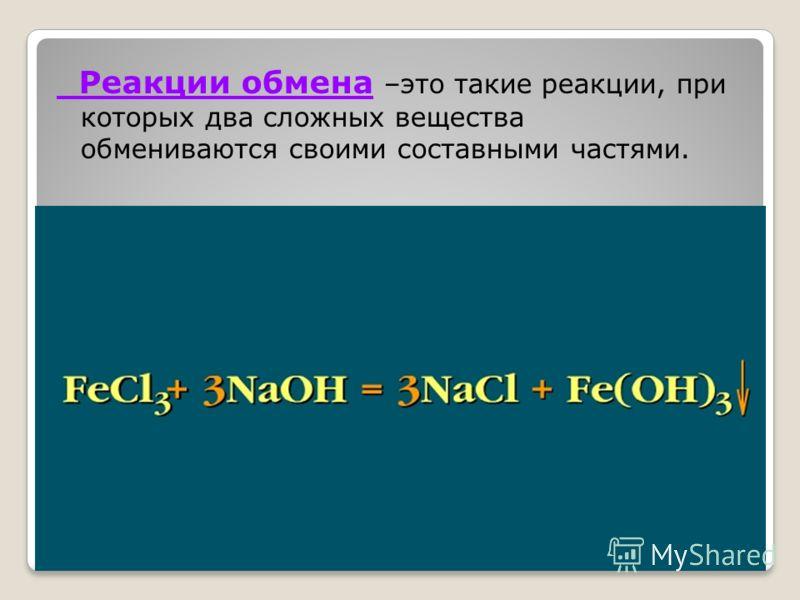 Реакции обмена –это такие реакции, при которых два сложных вещества обмениваются своими составными частями.