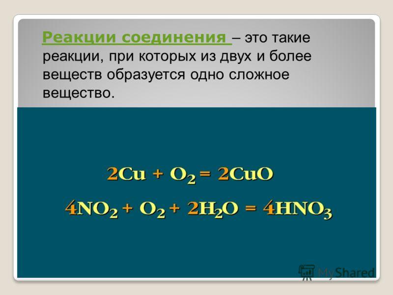Реакции соединения – это такие реакции, при которых из двух и более веществ образуется одно сложное вещество.Реакции соединения