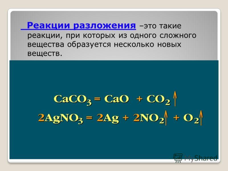 Реакции разложения –это такие реакции, при которых из одного сложного вещества образуется несколько новых веществ.