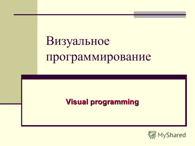 Визуальное программирование Visual programming