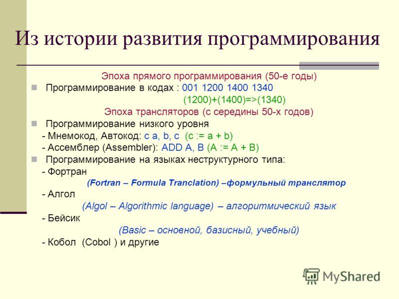 Из истории развития программирования Эпоха прямого программирования (50-е годы) Программирование в кодах : 001 1200 1400 1340 (1200)+(1400)=>(1340) Эпоха трансляторов (с середины 50-х годов) Программирование низкого уровня - Мнемокод, Автокод: c a, b