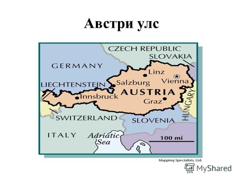 Австри улс Австри улс нь Унгар, Герман болон зэргэлдээх хөрш орнуудтай нэгдэж тусгаар улс болж явсны хувьд эдгээр улсын соёл урлагтай холбоотой юм. Албан ёсны хэл нь Герман хэл бөгөөд уур амьсгал нь өвөлдөө -2 градус, зундаа +20 градус байдаг. 8,5 са