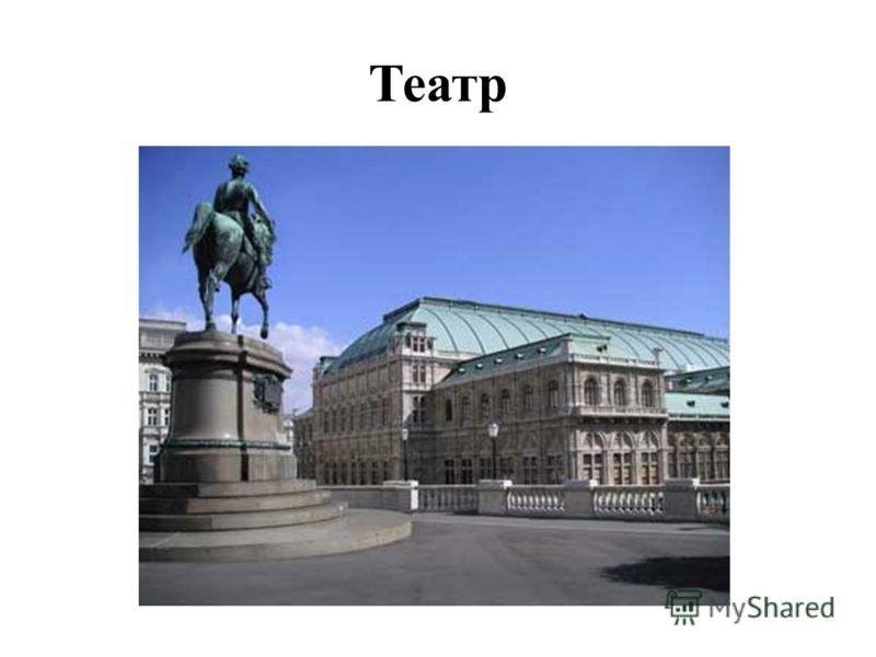 Вена хот