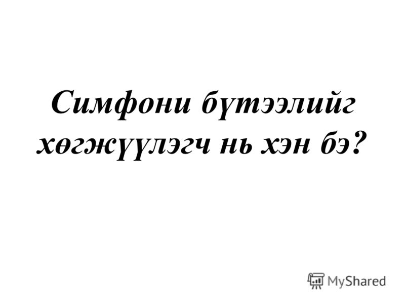 И.Гайдн