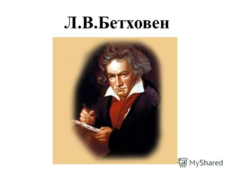 Симфони бүтээлийг оргилд нь хүргэсэн хөгжмийн зохиолч хэн бэ?