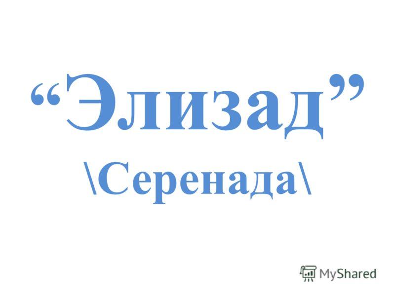 Баатарлаг III симфони