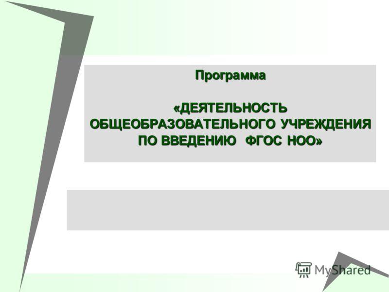 Программа «ДЕЯТЕЛЬНОСТЬ ОБЩЕОБРАЗОВАТЕЛЬНОГО УЧРЕЖДЕНИЯ ПО ВВЕДЕНИЮ ФГОС НОО»