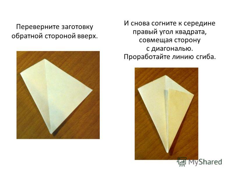 Переверните заготовку обратной стороной вверх. И снова согните к середине правый угол квадрата, совмещая сторону с диагональю. Проработайте линию сгиба.