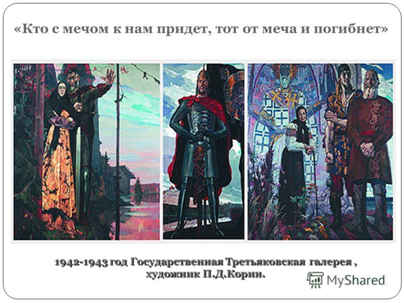 «Кто с мечом к нам придет, тот от меча и погибнет» 1942-1943 год Государственная Третьяковская галерея, художник П.Д.Корин.