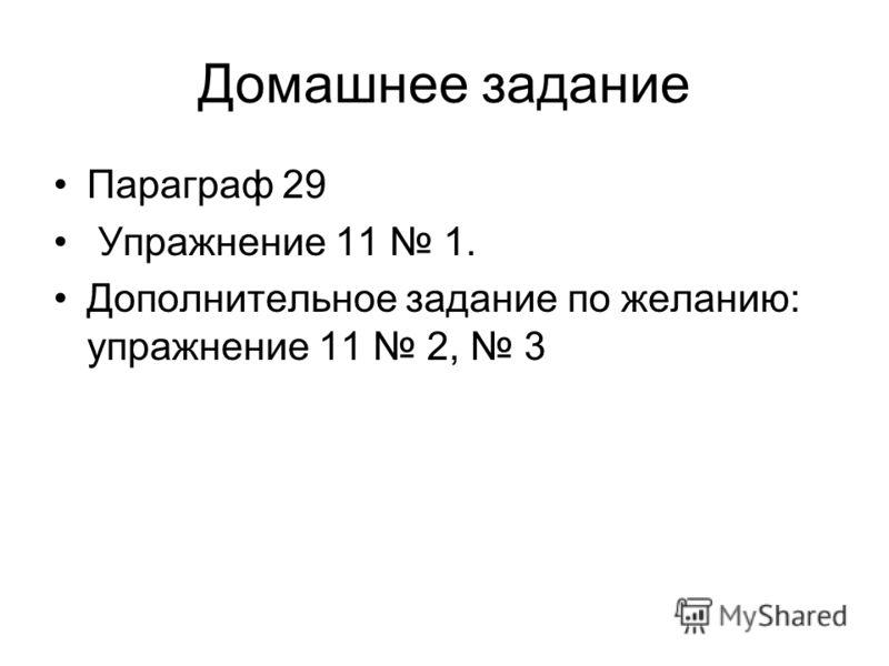 Домашнее задание Параграф 29 Упражнение 11 1. Дополнительное задание по желанию: упражнение 11 2, 3