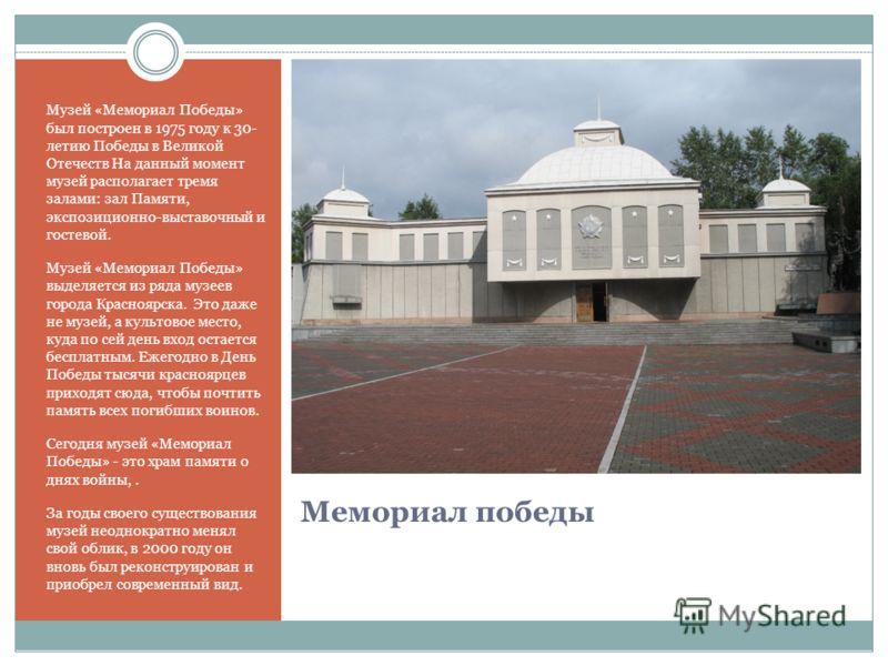 Мемориал победы Музей «Мемориал Победы» был построен в 1975 году к 30- летию Победы в Великой Отечеств На данный момент музей располагает тремя залами: зал Памяти, экспозиционно-выставочный и гостевой. Музей «Мемориал Победы» выделяется из ряда музее