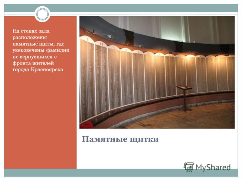 Памятные щитки На стенах зала расположены памятные щиты, где увековечены фамилии не вернувшихся с фронта жителей города Красноярска