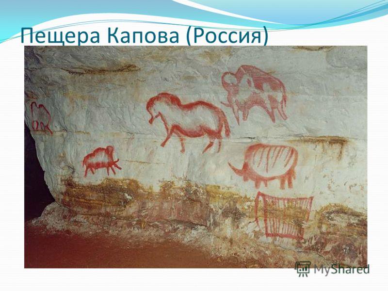 Пещера Капова (Россия)