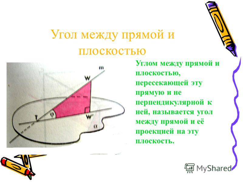 Обратная теорема Прямая, проведенная в плоскости через основание наклонной перпендикулярно к ней, перпендикулярна и к ее проекции.