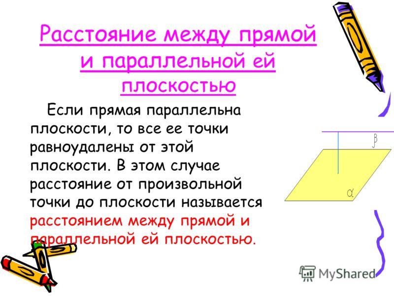 Расстояние между параллельными плоскостями Расстояние от произвольной точки одной из параллельных плоскостей до другой плоскости называется расстоянием между параллельными плоскостями.