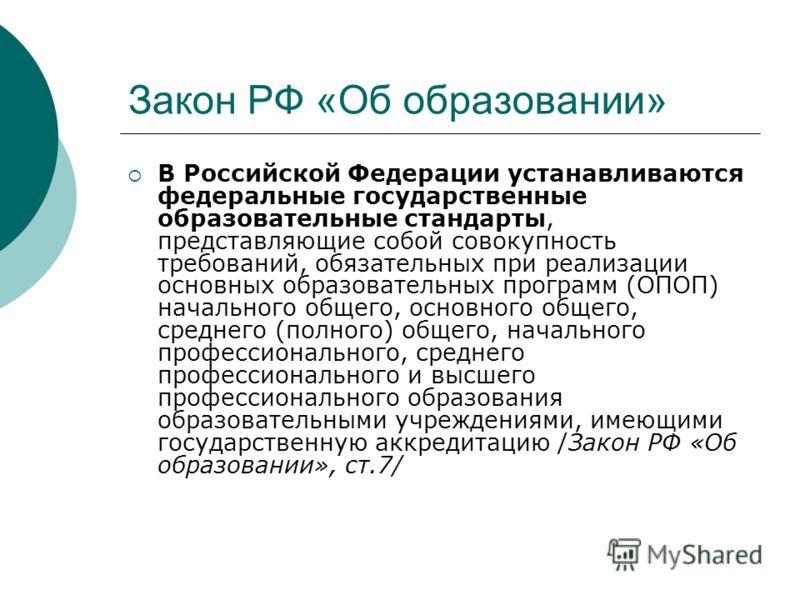 В Российской Федерации устанавливаются федеральные государственные образовательные стандарты, представляющие собой совокупность требований, обязательных при реализации основных образовательных программ (ОПОП) начального общего, основного общего, сред